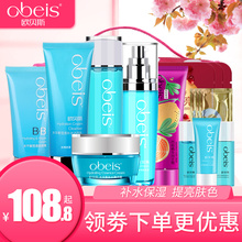 obeans/欧贝斯ey套装水平衡补水保湿水乳液专柜学生护肤品女