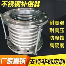 不锈钢an偿器金属膨ey缩节船用真空波纹管工业防震