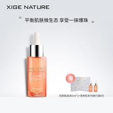 XIGENATURE/皙阁玫瑰an12护肤补ny致毛孔保湿精华露20ml