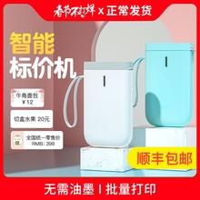 精臣dan1打码机超ny器手动服装店商品价钱全自动标价机打价格标签机打价器手持数