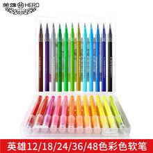 英雄彩an软头笔 8ny书法软笔12色24色(小)楷秀丽笔练字笔