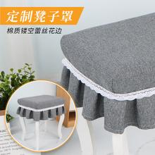 定做布艺an1妆凳罩套ny琴凳装饰罩 方形梳妆台防尘罩椅子套子