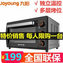 九阳电an箱家用烘焙ny全自动蛋糕烧烤中(小)型双层电烤箱
