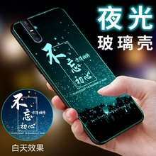 vivans1手机壳ngivos1pro手机套个性创意简约时尚潮牌新式玻璃壳送挂
