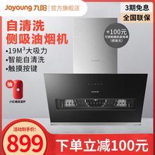 九阳大an力家用老式he排(小)型厨房壁挂式吸油烟机J130