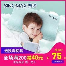 sinanmax赛诺hk头幼儿园午睡枕3-6-10岁男女孩(小)学生记忆棉枕