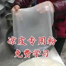 饺子粉陕西高筋面粉an6包粉专做le粉农家凉皮粉包邮专用粉