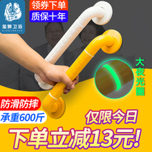 卫生间an手老的防滑ho全把手厕所无障碍不锈钢马桶拉手栏杆