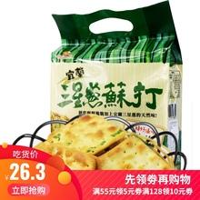 台湾宜an进口休闲零ho青葱薄脆三星葱香味234g袋装