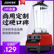 沙冰机an用奶茶店打ho果汁榨汁碎冰沙家用搅拌破壁料理机