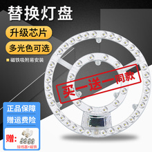 LEDan顶灯芯圆形is板改装光源边驱模组环形灯管灯条家用灯盘