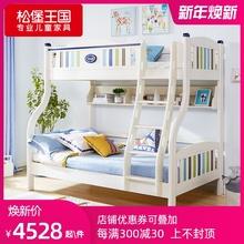松堡王an简约实木儿is床双层床上下床子母床男孩女孩床TC901