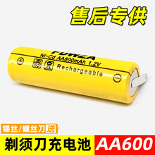 剃须刀an池1.2Vis711FS812fs373 372非锂镍镉带焊脚更换