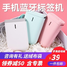 精臣Dan1标签机家is便携式手机蓝牙迷你(小)型热敏标签机姓名贴彩色办公便条机学生