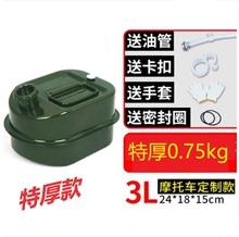 摩托车an板车助力车is用油箱3升油桶汽油壶坐桶可放油