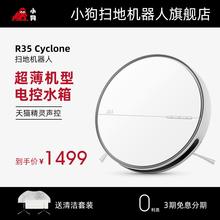 (小)狗家an智能全自动is超薄扫地拖地一体机R35