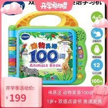 vteanh伟易达动on100词宝宝早教机学习点读书益智有声读物发声
