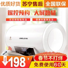 领乐电an水器电家用on速热洗澡淋浴卫生间50/60升L遥控特价式