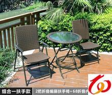 户外休an折叠桌椅组on花园庭院室外奶茶店三件套铁艺编藤桌椅