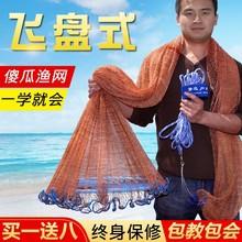 大飞盘an撒网美式渔on手撒手抛网鱼网捕鱼自动易抛旋网甩神具