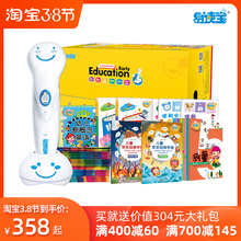 易读宝an读笔E90ri升级款 宝宝英语早教机0-3-6岁点读机