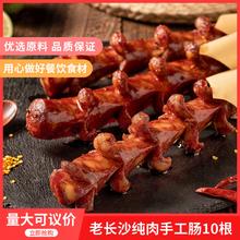 马老倌an肉手工肠8rix20包老长沙网红油炸热狗火腿