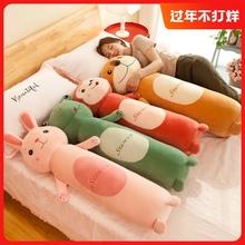 可爱兔an长条枕毛绒wo形娃娃抱着陪你睡觉公仔床上男女孩