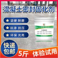 水泥密an固化剂起灰wo理室内地面硬化耐磨防尘环氧防滑地坪漆