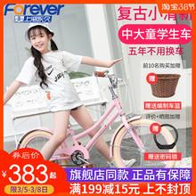 永久儿an自行车18wo寸女孩宝宝单车6-9-10岁(小)孩女童童车公主式