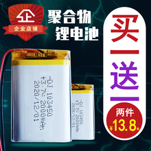 3.7an聚合物锂电in记录仪大容量5v可充电通用蓝牙音箱内置电芯