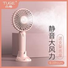 (小)风扇an你usb可un生随身(小)型便携式宿舍床上桌面可爱网红手拿可充电电风扇手持