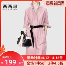 202ao年春夏新式la女中长式宽松纯棉长袖简约气质收腰衬衫裙女