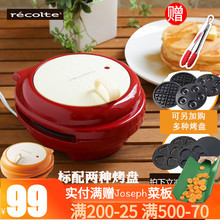 recaolte 丽dg夫饼机微笑松饼机早餐机可丽饼机窝夫饼机