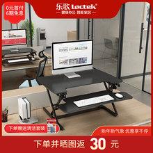 [aojou]乐歌站立式升降台办公书桌