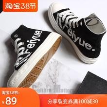 飞跃faoiyue高ao帆布鞋字母款休闲情侣鸳鸯(小)白鞋2075