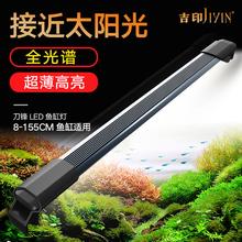 吉印鱼缸灯led灯防水照明灯水族箱ao14草灯全ng(小)型灯管