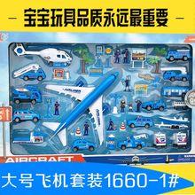 包邮儿童玩具汽车飞机场航