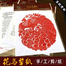 2021年中国风ao5色手工蔚ng鸟窗花贴过年出国留学礼品送老外