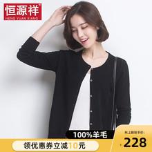 恒源祥纯羊毛衫女薄针织开衫20ap121新款an秋季黑色毛衣外套
