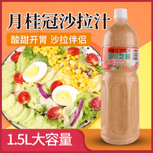 月桂冠ap麻1.5Lik麻口味沙拉汁水果蔬菜寿司凉拌色拉酱