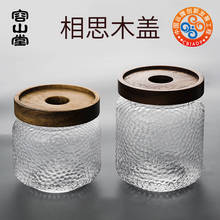 容山堂 锤ap纹玻璃 迷33便携普洱密封罐储物罐家用木盖