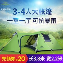EUSapBIO帐篷33-4的双的双层2的防暴雨登山野外露营帐篷套装