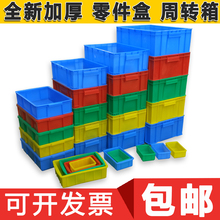 塑料盒ap周转箱 长33料箱 物料盒 元件盒 螺丝盒工具盒 收纳盒