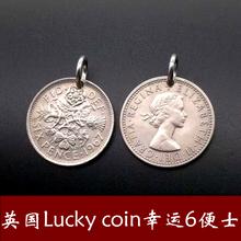 英国6ap士luckteoin钱币吊坠复古硬币项链礼品包包钥匙挂件饰品