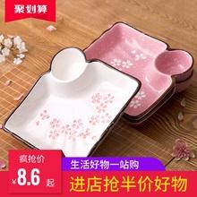 大号带ap碟陶瓷分格ef意日式餐具家用方形水饺盘子托盘