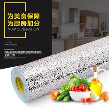 厨都防ap厨房耐高温ta橱柜油烟机墙贴铝箔纸锡纸壁纸