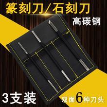 高碳钢aq刻刀木雕套fu橡皮章石材印章纂刻刀手工木工刀木刻刀