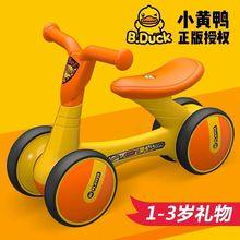 香港BaqDUCK儿fu车(小)黄鸭扭扭车滑行车1-3周岁礼物(小)孩学步车