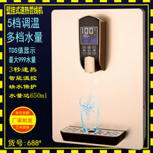 壁挂式aq热调温无胆fu水机净水器专用开水器超薄速热管线机