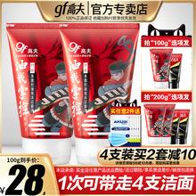 高夫男aq洗面奶男控g8洁面乳护肤品套装官方旗舰店官网正品